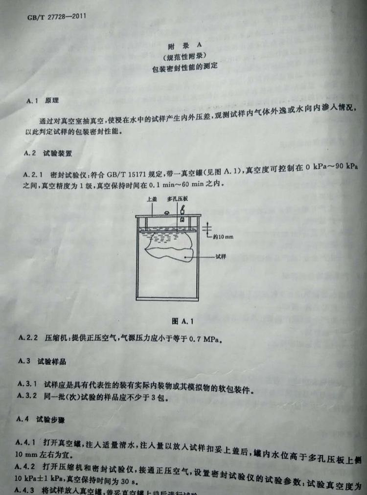 一次性卫生用品密封性测试仪